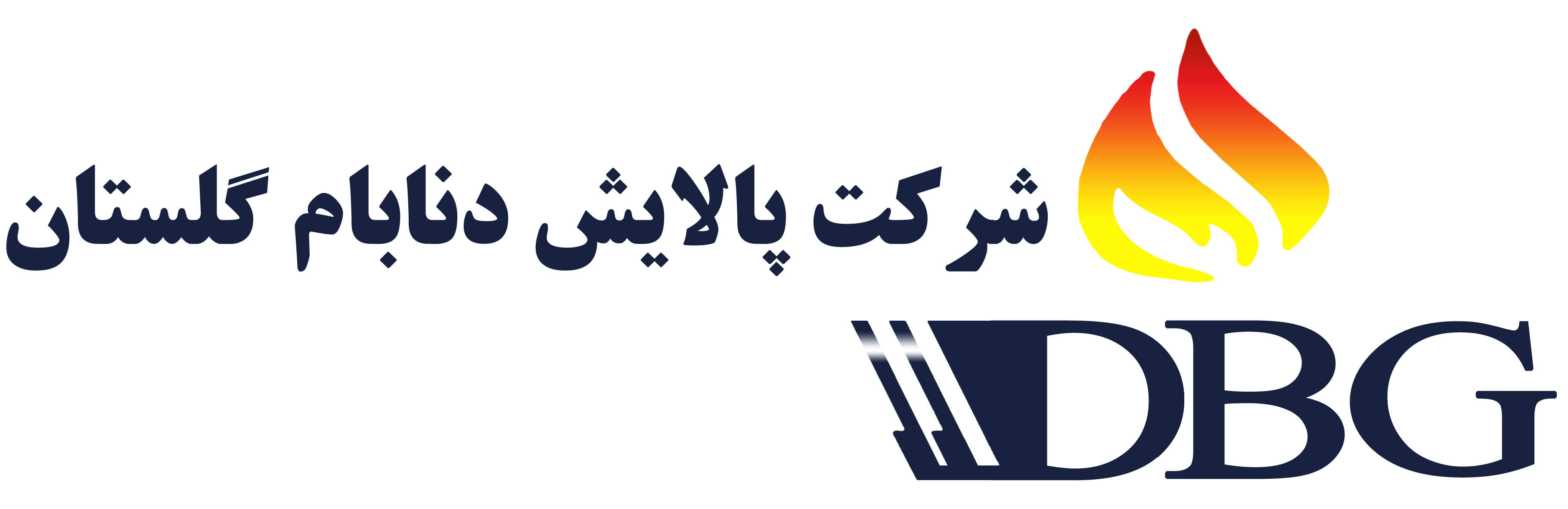 شرکت پالایش دنابام گلستان